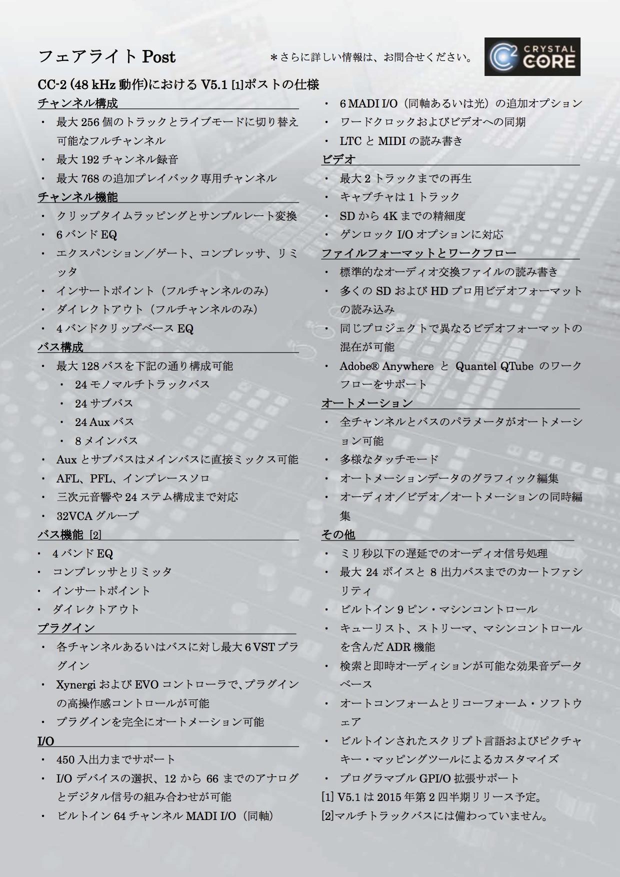 技術仕様_FairlightPOST_A4_inJapanese_151228