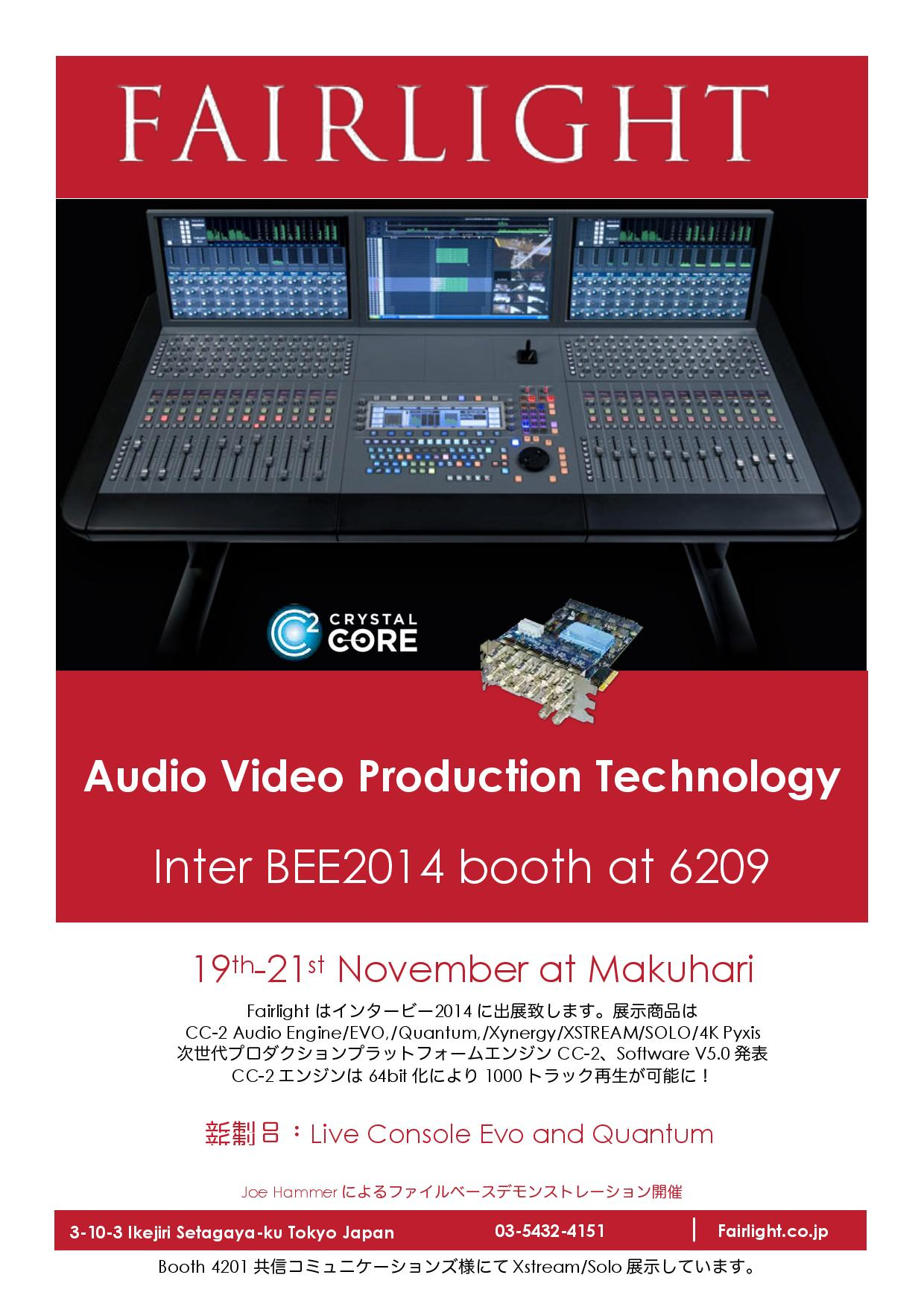 interBEE2014案内-page-001